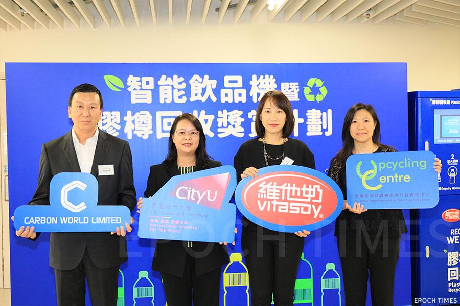 維他奶香港行政總裁劉盛雪(右二)為「Vsmart『維他奶』智能飲品售賣機」主禮開幕儀式。(王偉明/大紀元)