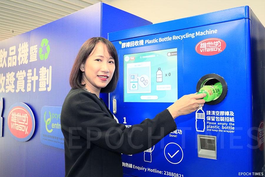 維他奶香港行政總裁劉盛雪示範「Vsmart『維他奶』智能飲品售賣機」回收膠樽操作。(王偉明/大紀元)