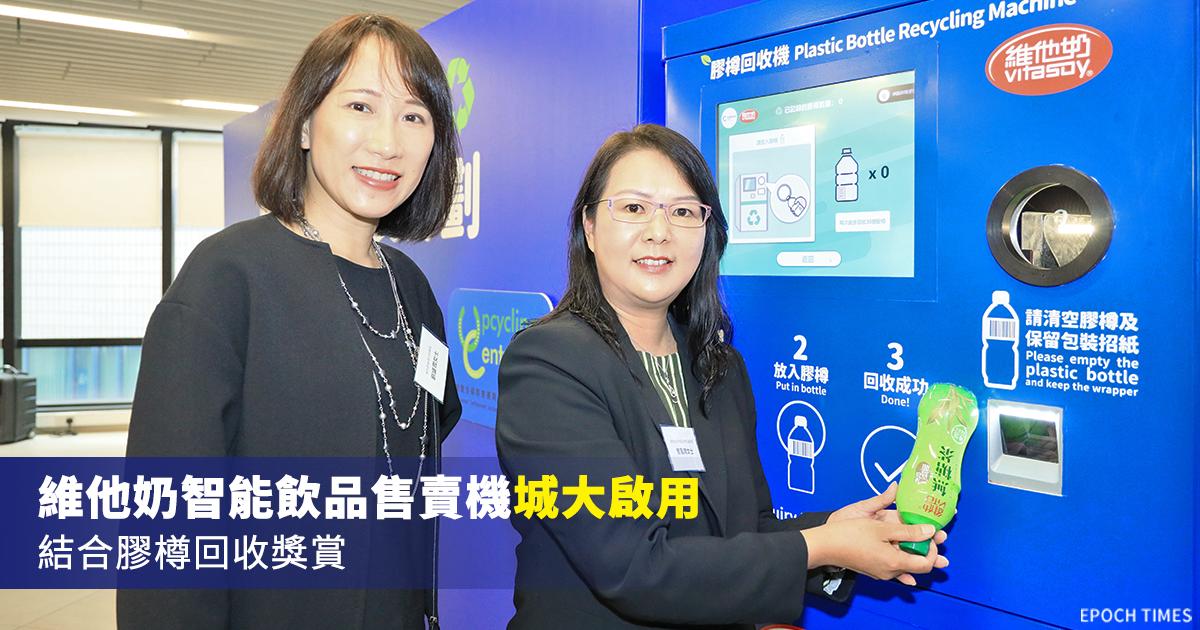 維他奶與城大合作,推出全港首部結合膠樽回收獎賞計劃的智能飲品售賣機。(王偉明/大紀元)