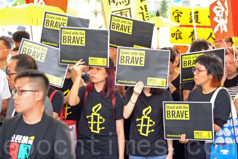 國際特赦組織香港分會指裁決嚴重打擊香港的言論及和平示威自由。(李逸/大紀元)