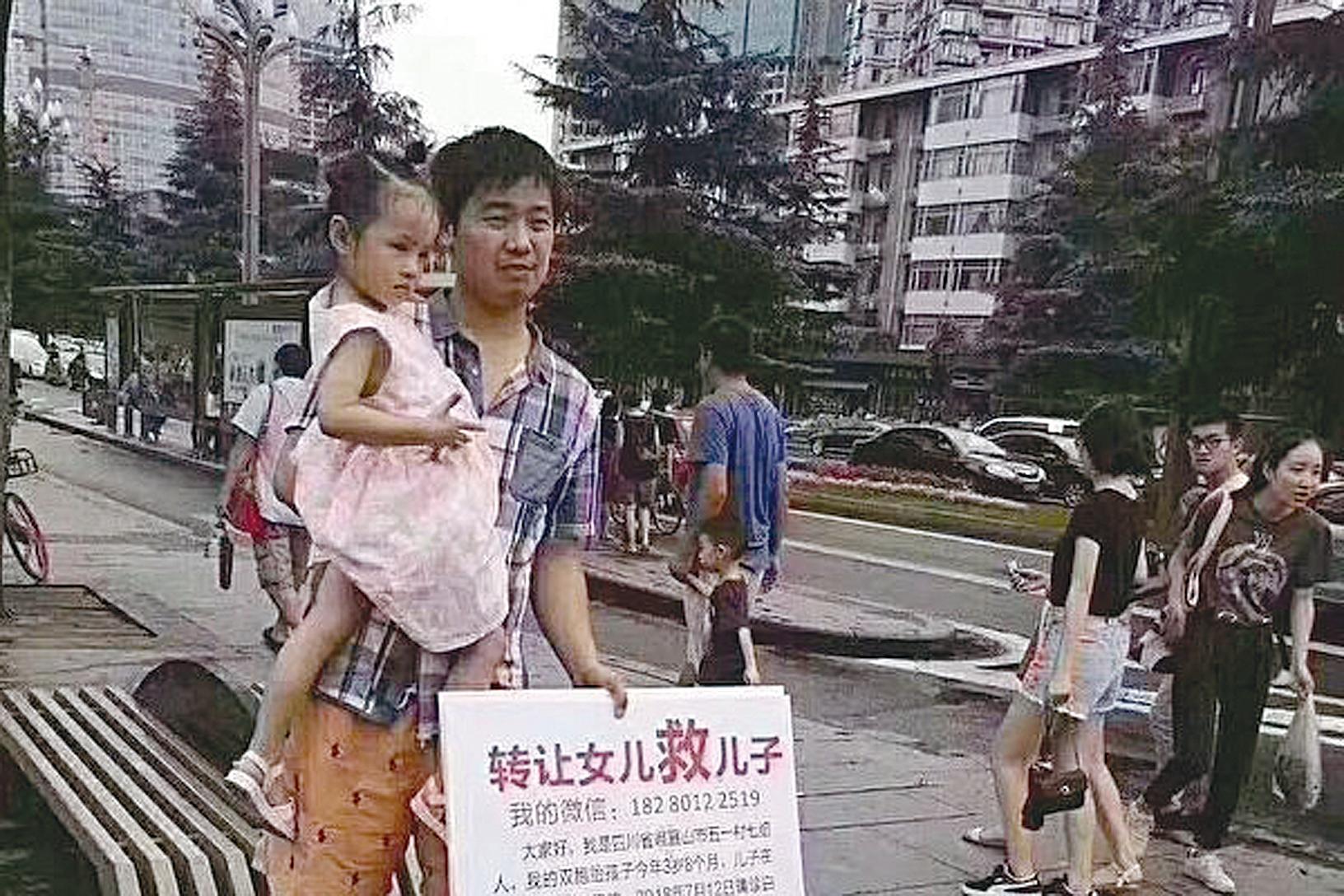 2018年,四川一名年輕爸爸在網上發了一張和女兒的合照,寫著「轉讓女兒救兒子」,為患白血病兒子籌醫藥費。(受訪者提供)