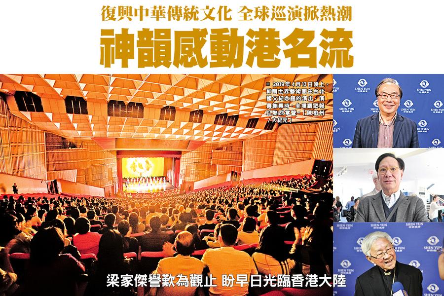 復興中華傳統文化 全球巡演掀熱潮 神韻感動港名流