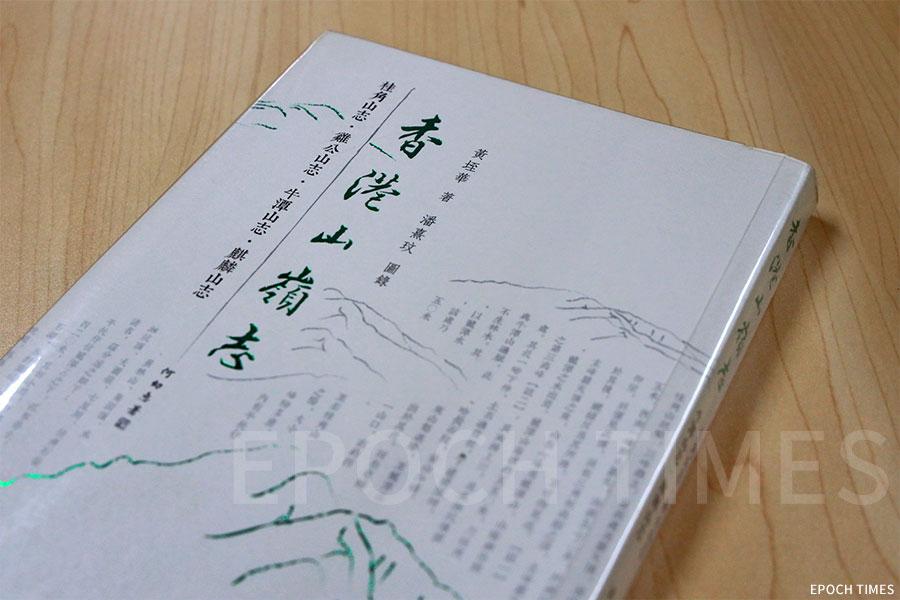 黃垤華撰寫了香港首本山志——《香港山嶺志》。(王偉明/大紀元)