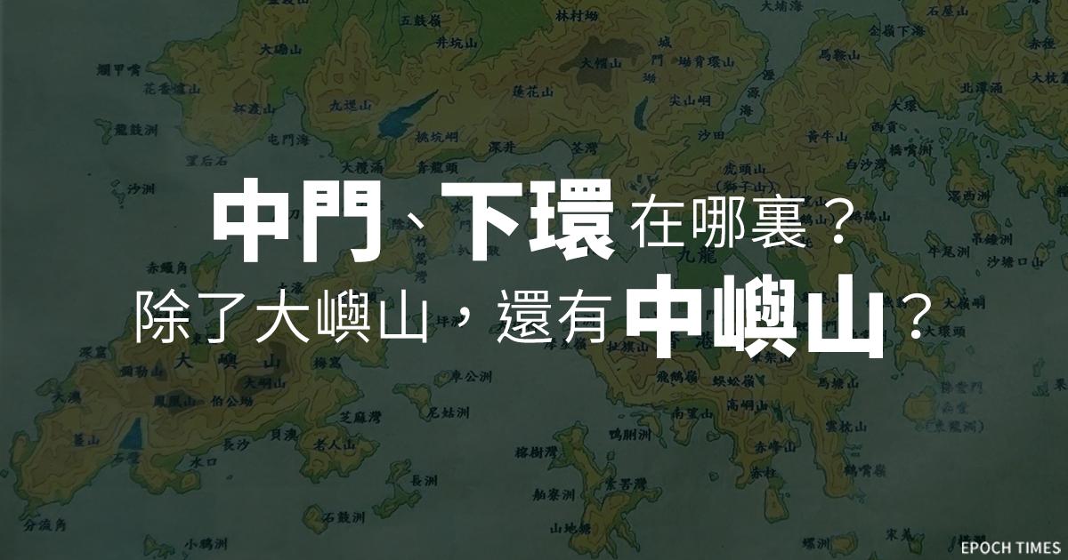 從事香港史地研究逾60年的黃垤華,上月主講「香港地名研究雜談」講座;背景為黃垤華的1960年代地名研究成果,由潘熹玟製作成地圖。(設計圖片)