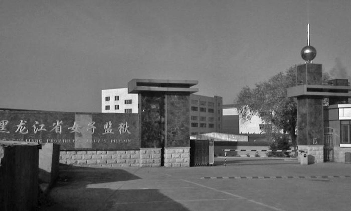 哈爾濱女子監獄,又稱黑龍江女子監獄,是黑龍江省內唯一一所女子監獄,此前亦有非法關押法輪功學員的紀錄。(明慧網)