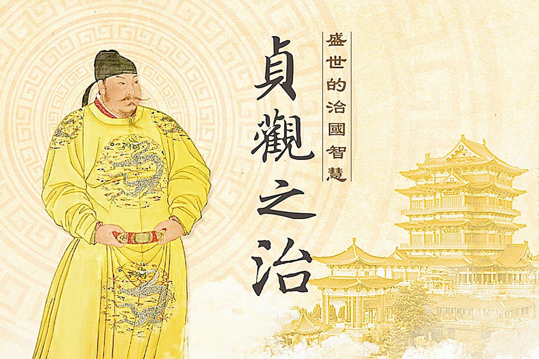 《貞觀政要》是一部記錄唐太宗君臣對話的政論性史籍,凝聚了太宗治國的理念與智慧,是古今中外領導者的必讀經典。(大紀元製圖)