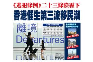《逃犯條例》 二十三條陰霾下 香港催生第三波移民潮