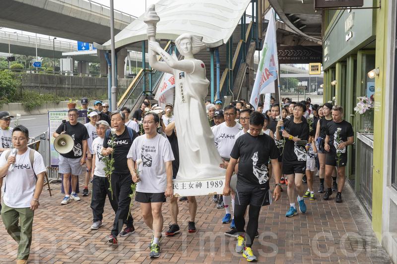 過百人昨日參加六四長跑,並將民主女神像由西區警署抬到中聯辦。(李逸/大紀元)