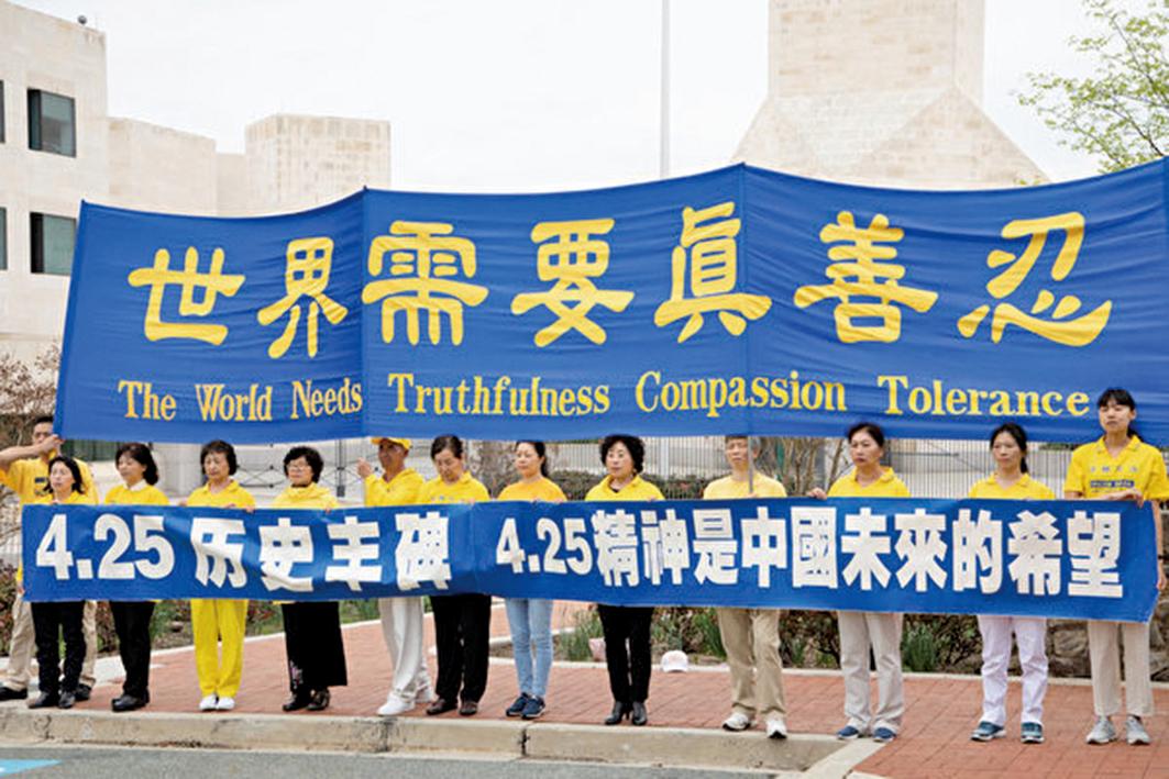 4月14日,華盛頓DC部份法輪功學員在中共駐美大使館外集會,紀念「四二五」和平上訪二十周年。(林樂予/大紀元)