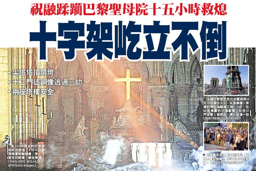 祝融蹂躪巴黎聖母院十五小時救熄  十字架屹立不倒