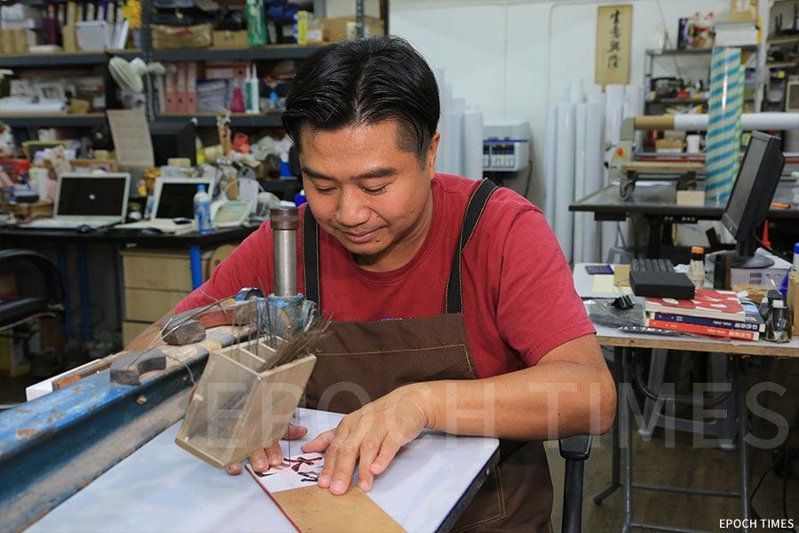 經過李健明修復製作的李漢港楷,已可投入生產製作招牌。(陳仲明/大紀元)