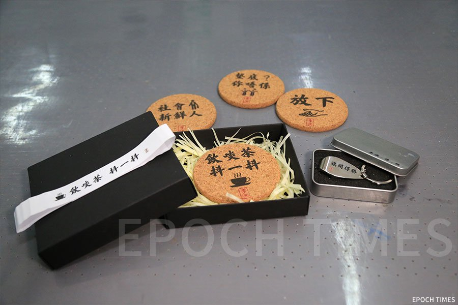 李健明也設計出不同的紀念品,皆印有由李漢港楷設計的字樣。(陳仲明/大紀元)