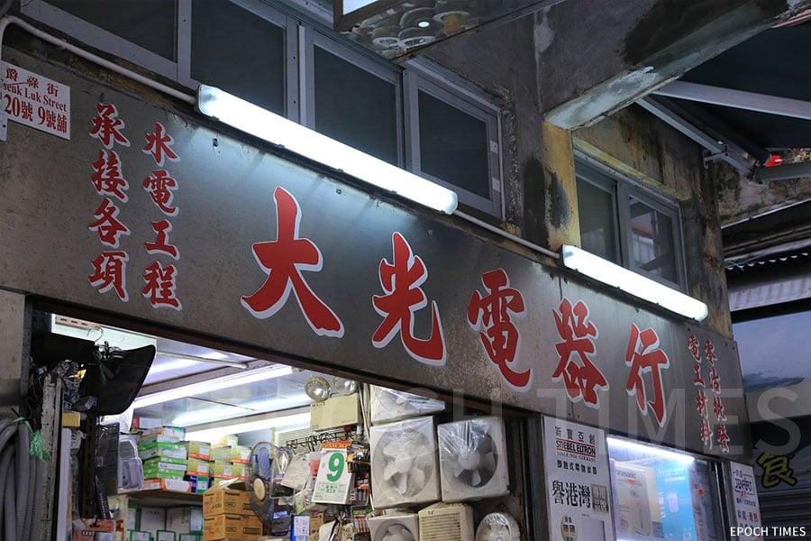 目前仍可在九龍街頭找到一些由李漢寫的店舖招牌。(陳仲明/大紀元)