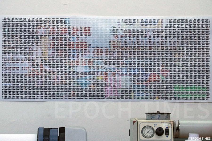 由李健明設計、以李漢字體組成的海報畫,將會於「港人港字」展覽展出。(陳仲明/大紀元)