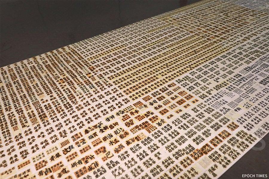 收錄李漢字體的海報。(陳仲明/大紀元)
