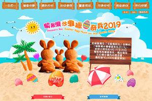 【親子活動速遞】復活節假期「獵蛋尋寶」活動