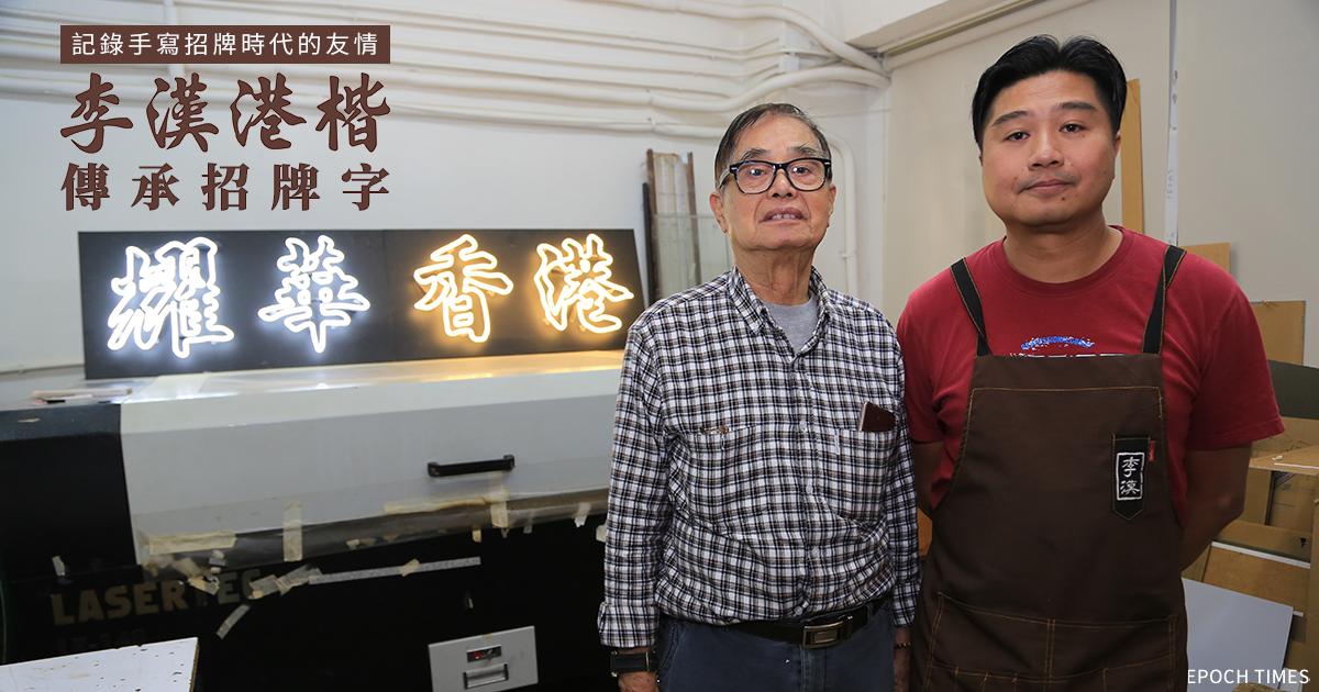 耀華製作室創辦人李威(左)和兒子李健明合照。(陳仲明/大紀元)