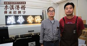 記錄手寫招牌時代的友情 「李漢港楷」傳承招牌字