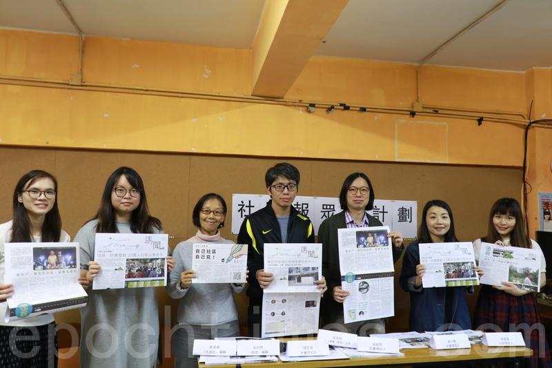 社區新聞眾籌 推動整體民主化