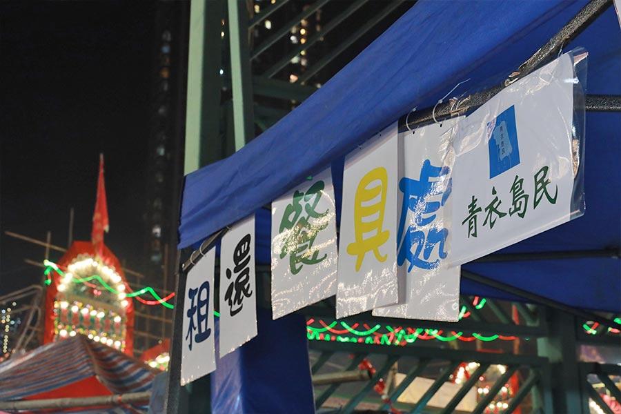 「青衣島民」在青衣戲棚開設兩個檔口及2至3個流動攤位,方便市民借用餐具。(陳仲明/大紀元)