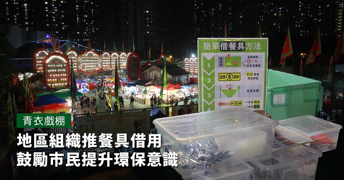 「青衣島民」在青衣戲棚開放期間,向市民推出免費餐具借用服務,希望鼓勵市民提升環保意識,少用即棄物品。(設計圖片)