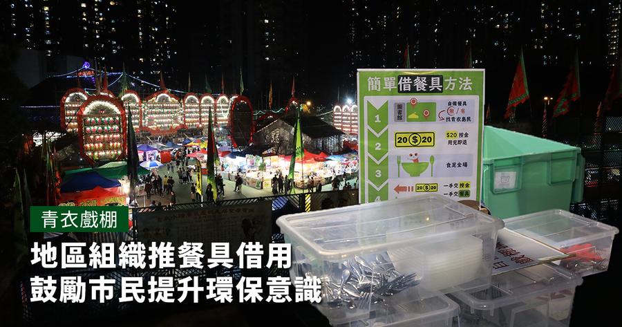 【青衣戲棚】地區組織推餐具借用 鼓勵市民提升環保意識