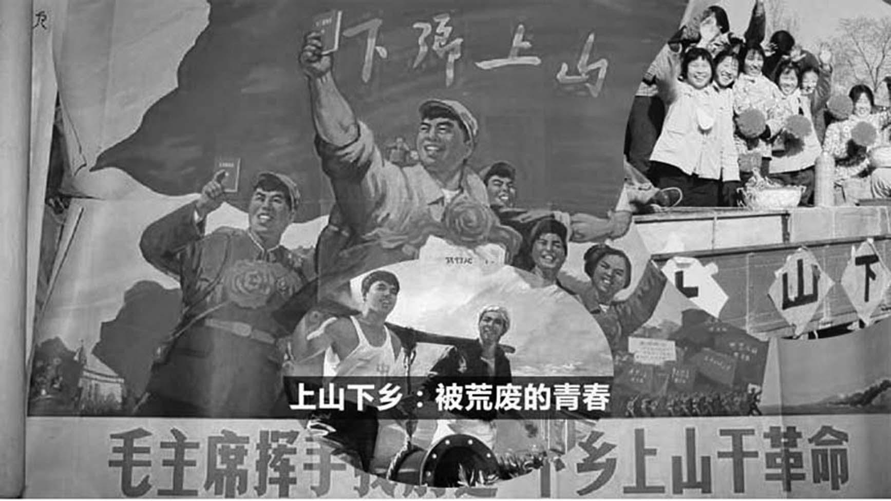 文革時「上山下鄉」運動中,有逾千萬知識青年被下放農村。(網絡圖片)