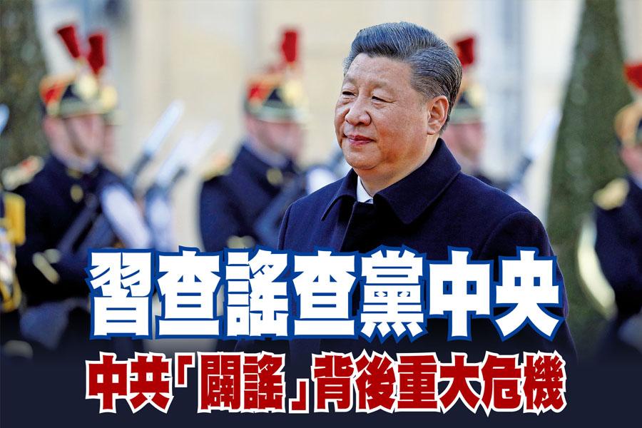 3月21日起,習近平出訪五天之際,中國詭異爆發十幾宗重大傷亡事故,諸多疑點隱藏政治因素。習回國後針對黨中央下令:不准傳播政治謠言。凸顯中南海暗潮洶湧。(Getty Images)