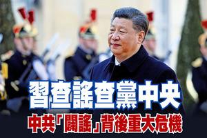 習查謠查黨中央 中共「闢謠」背後重大危機