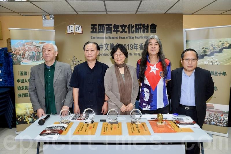 獨立中文筆會昨日(19日)在香港再度舉行頒獎典禮,4位來自大陸的獲獎者有3位被囚禁。(宋碧龍/大紀元)