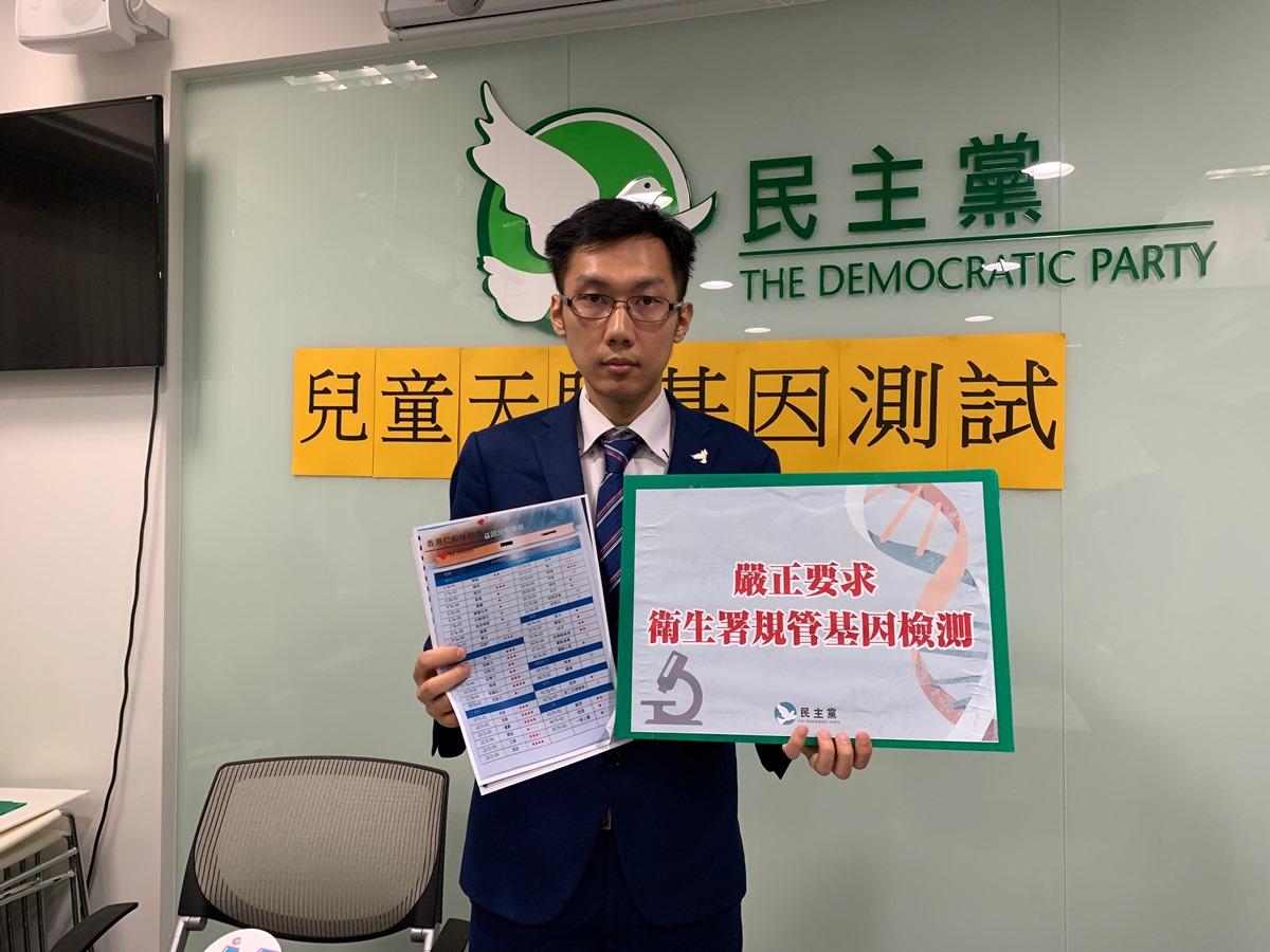 袁海文表示,有機構誇大兒童天賦基因檢試功效,消費者容易被誤導,促請衛生署規管。(民主黨提供)