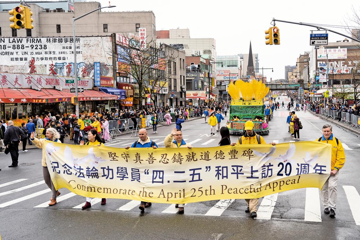 2019年4月20日,紐約法輪功學員在法拉盛遊行和集會紀念「四.二五」二十周年。(愛德華/大紀元)