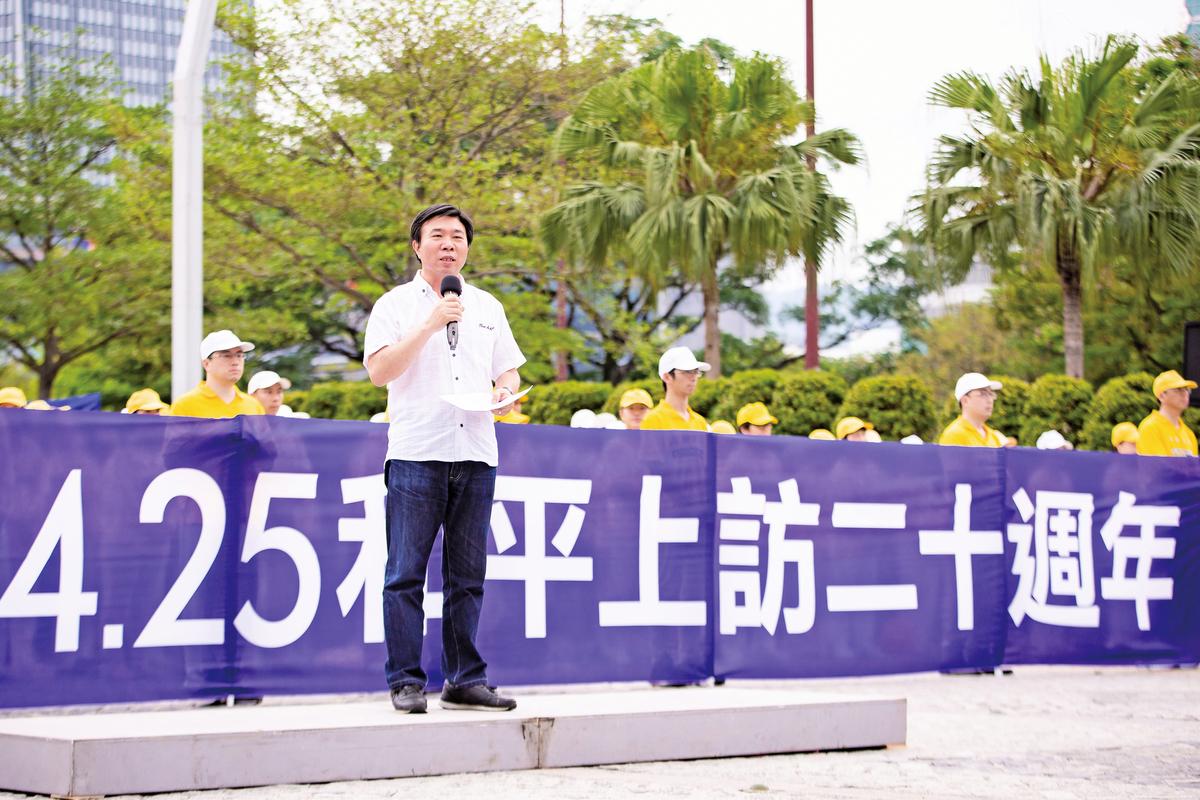 台北「四.二五」二十周年紀念活動現場,市議員張茂楠到場聲援。(陳柏州/大紀元)