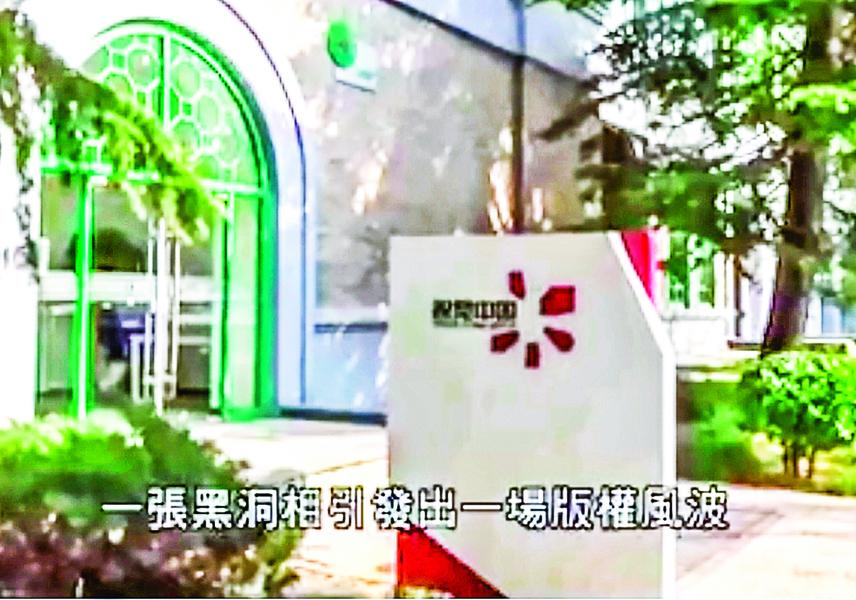 視覺中國被罰 疑指毛為獨裁者