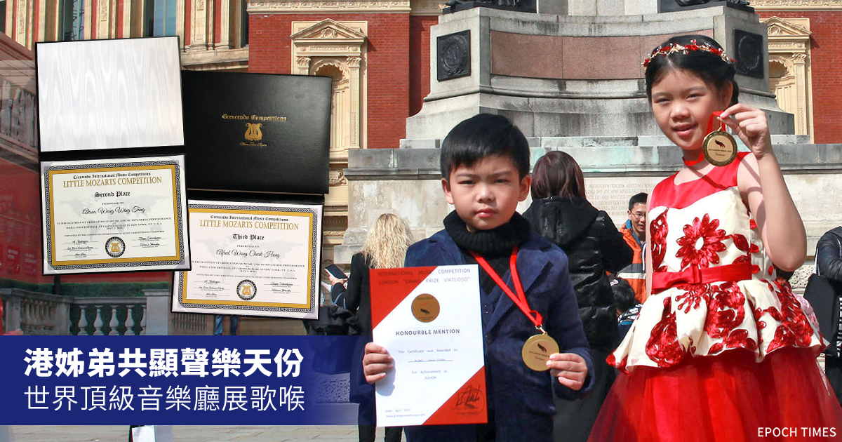 獨具聲樂天份的黃詠彤(右)與弟弟黃綽康均獲得國際音樂比賽Grand Prize Virtuoso英國站個人獨唱獎項。(第一教育提供/設計圖片)