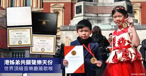 【教育專題】港姊弟共顯聲樂天份 世界頂級音樂廳展歌喉