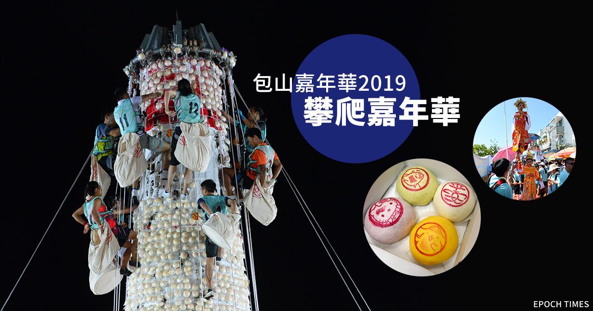 一年一度的長洲包山嘉年華將於5月4日舉行。(設計圖片)