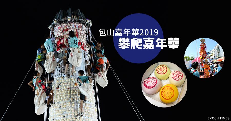 【親子活動速遞】包山嘉年華2019之「攀爬嘉年華」