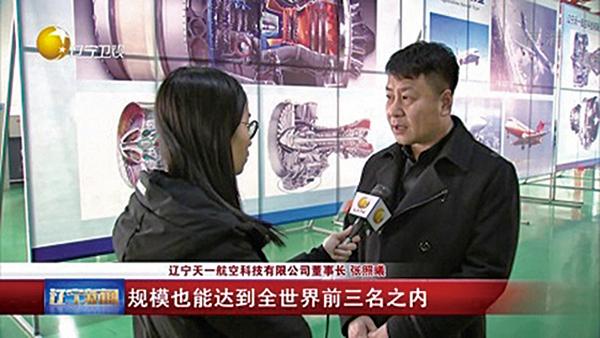 圖為遼寧天一航空有限公司董事長張照曦(右)接受中共官方媒體採訪。(網絡截圖)