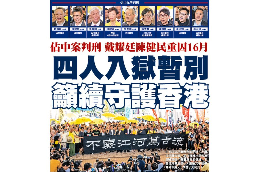 四人入獄暫別 籲續守護香港