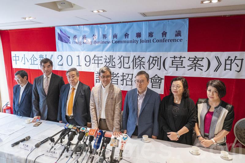 香港各界商會聯席會議召開記者會,倡提高引渡門檻。(李逸/大紀元)