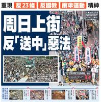 重現反23條 反國教 雨傘運動精神  周日上街反「送中」惡法