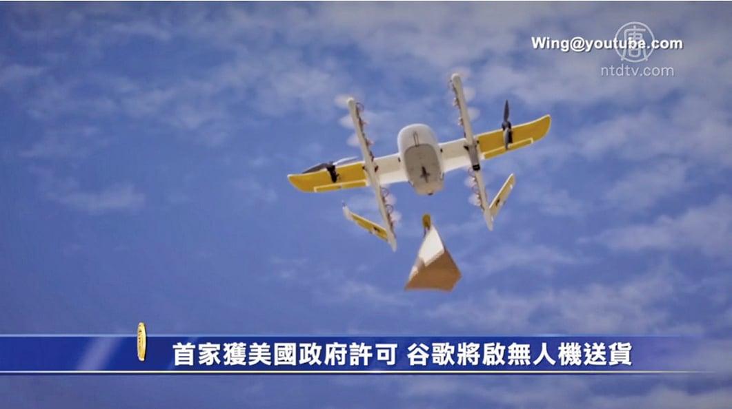 首家獲美國政府許可 谷歌將啟無人機送貨