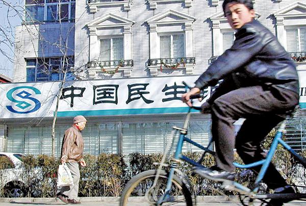 被指迂迴放貸 中國民生銀行:加強自查管理