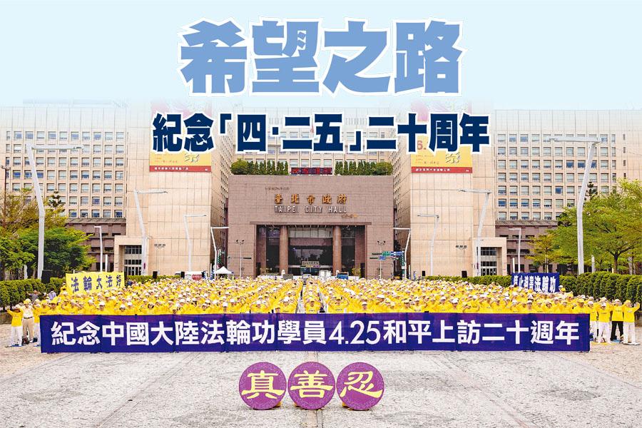2019年4月21日,台灣部份法輪功學員在台北市民廣場舉辦「紀念中國大陸法輪功學員4•25和平上訪20周年」活動。(陳柏州/大紀元)