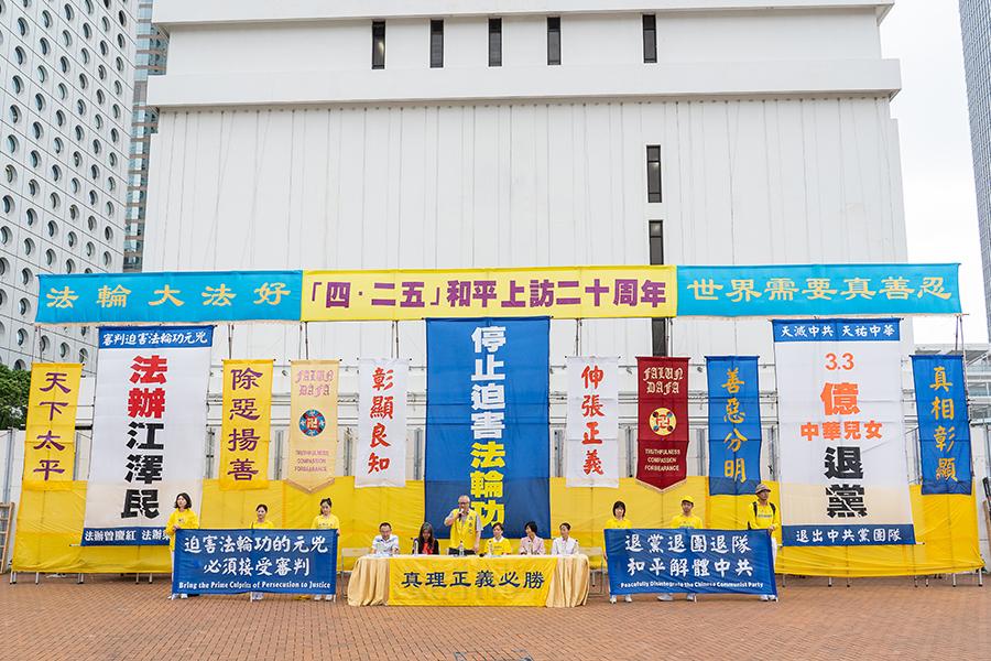 2019年4月27日,香港法輪功學員在中環愛丁堡廣場舉行紀念「四二五」20周年暨聲援三億三千萬人退出中共集會。(李逸/大紀元)