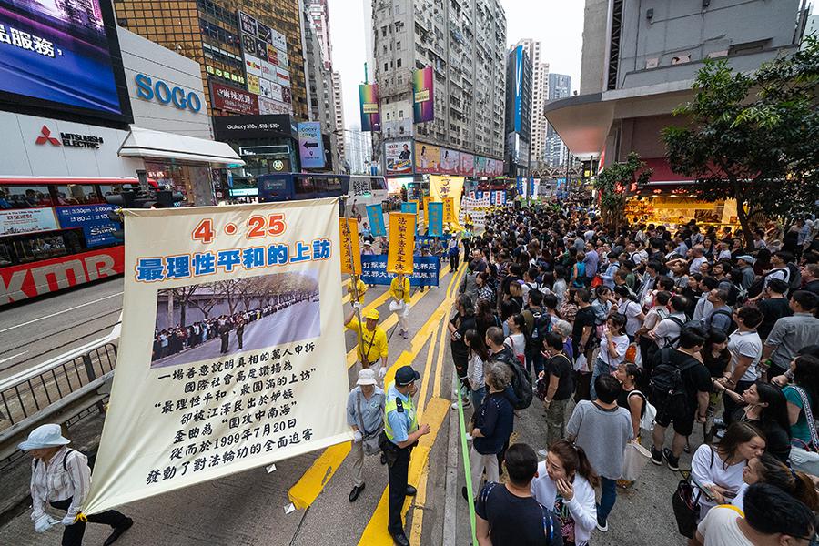2019年4月27日,香港法輪功學員舉行紀念「四二五」20周年暨聲援三億三千萬人退出中共集會和大遊行。(李逸/大紀元)