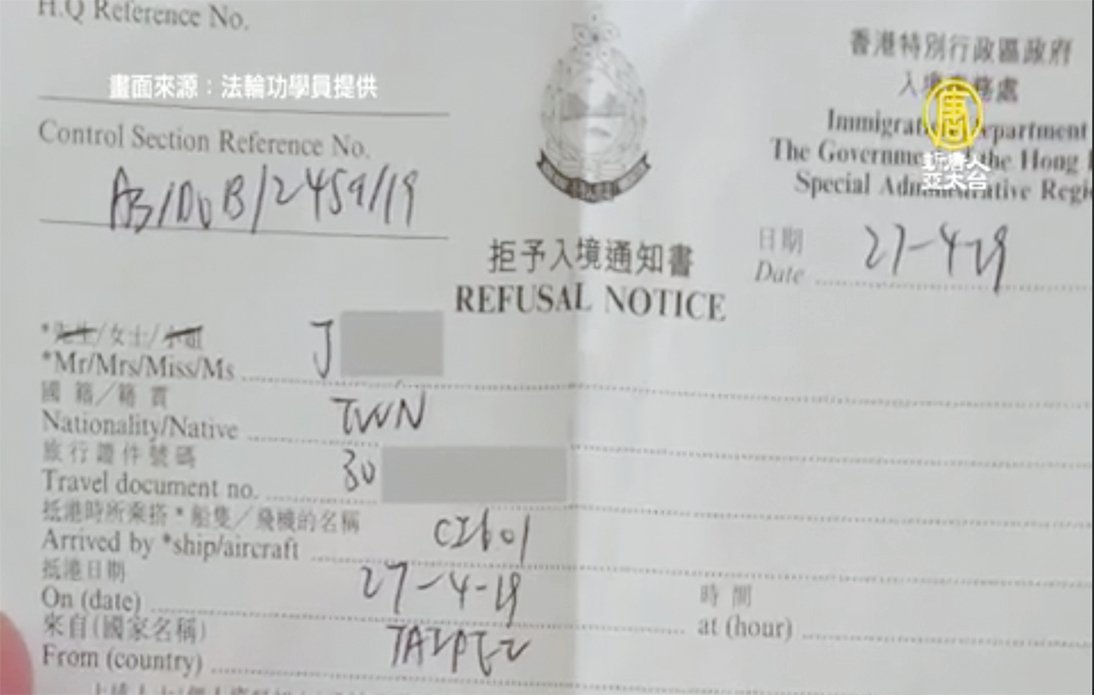 4月26至27日,至少約70位赴香港參加反迫害活動的台灣和日本法輪功學員遭到無理遣返。法輪功學員提供的畫面顯示,他們被帶到小房間看管,之後強制遣返。(新唐人電視台截圖)