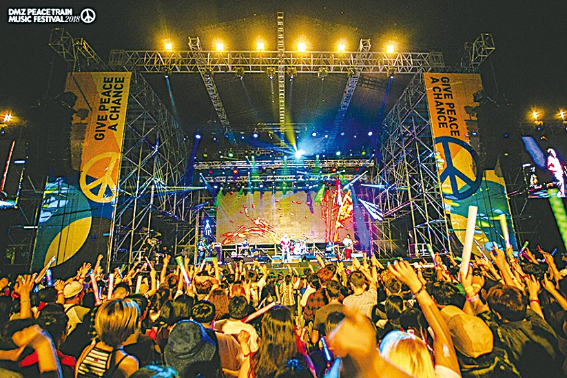 高歌和平的華麗音樂盛典 DMZ和平列車音樂節