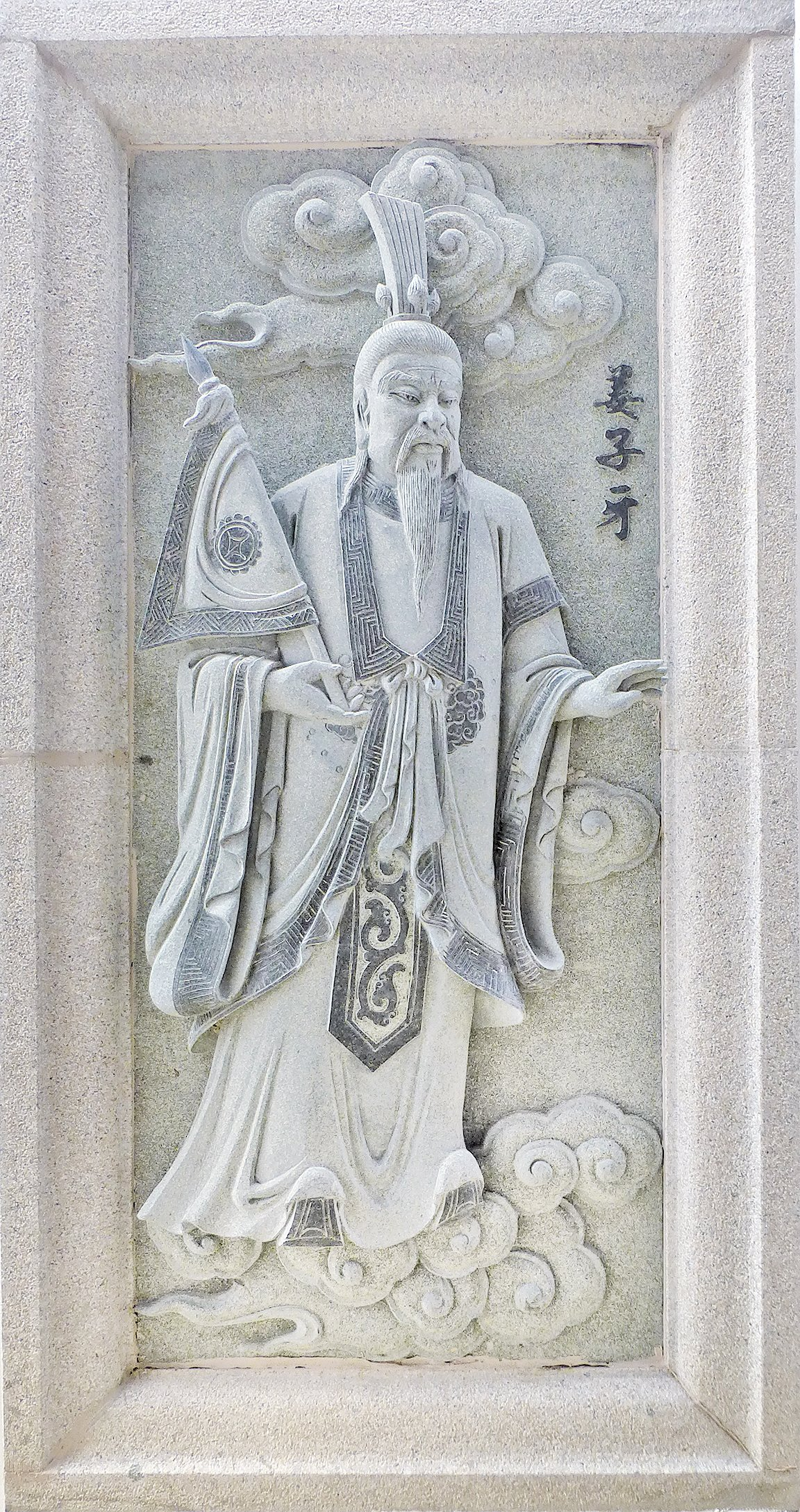 姜子牙石刻(檳城,馬來西亞,wikicommons)